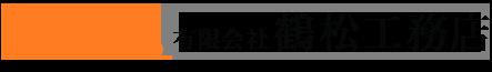 新築工事・リフォーム・リノベーションは名古屋市南区の有限会社鶴松工務店