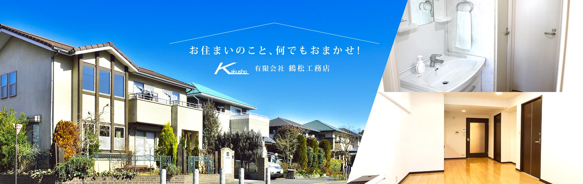名古屋市南区の住宅リフォームなら有限会社鶴松工務店にお任せください